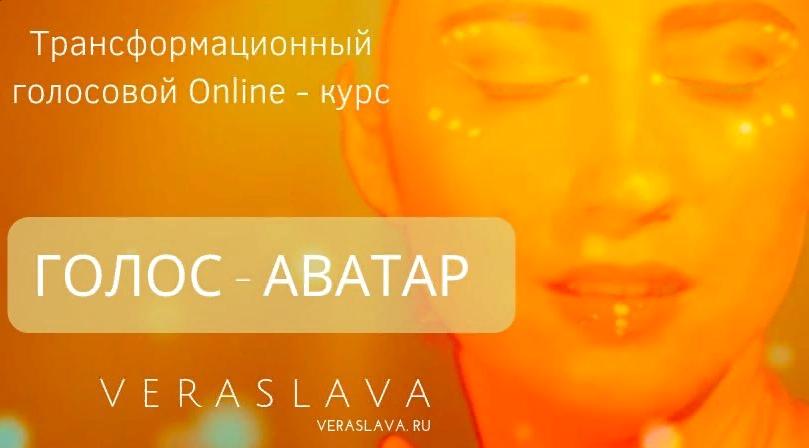 Голос аватар