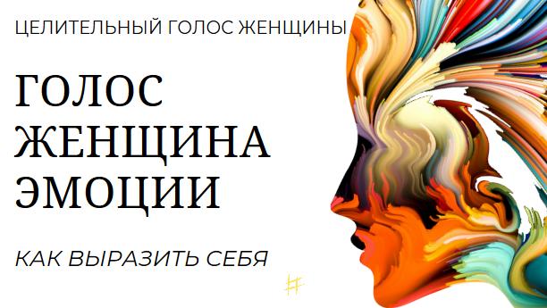 голос женщина эмоции