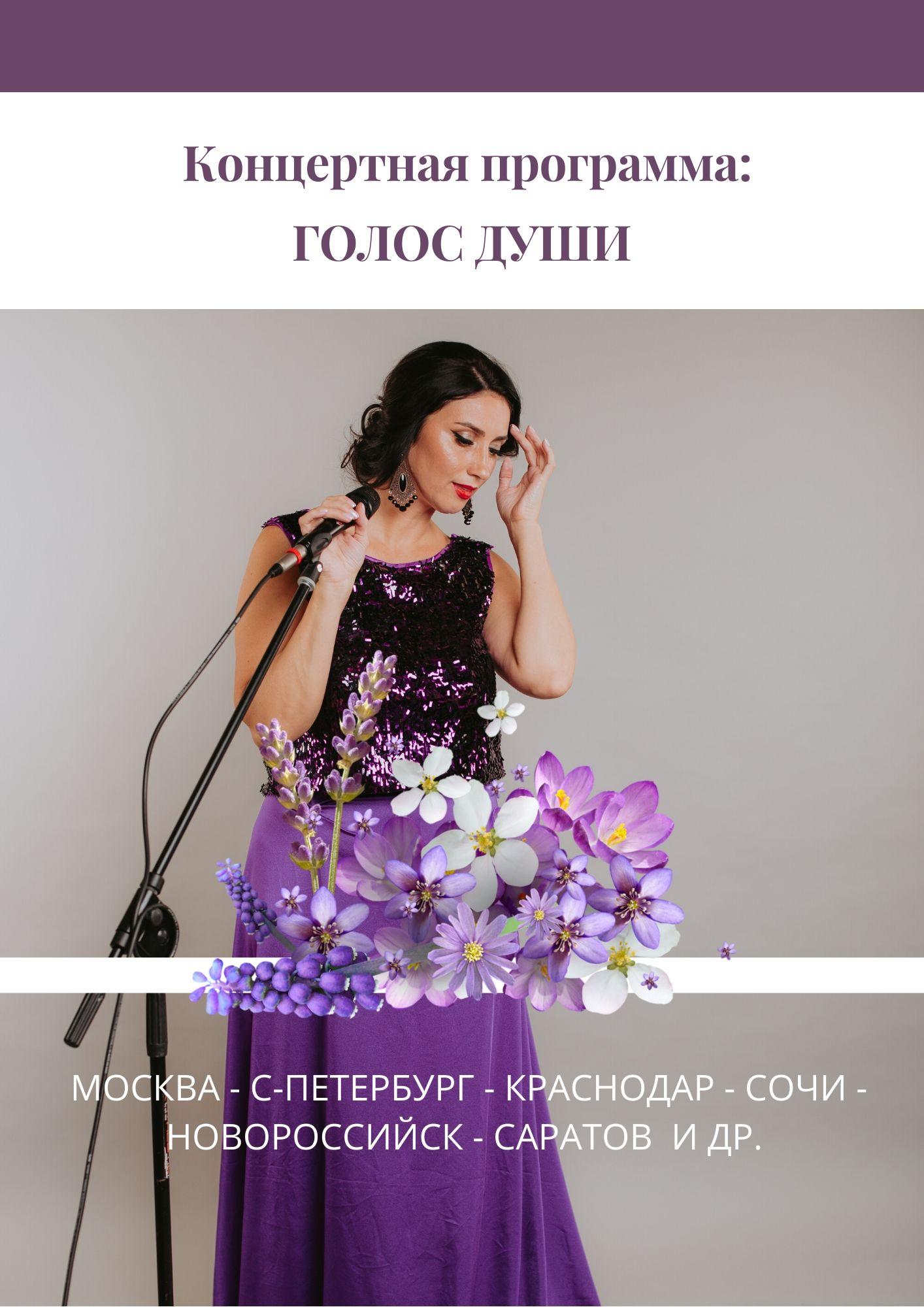 вераслава концерт голос души
