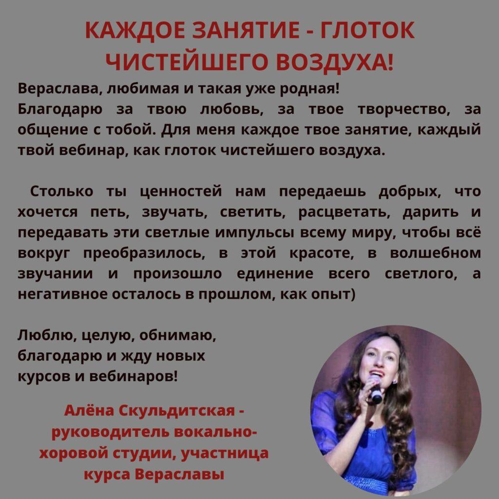 педагог вокал