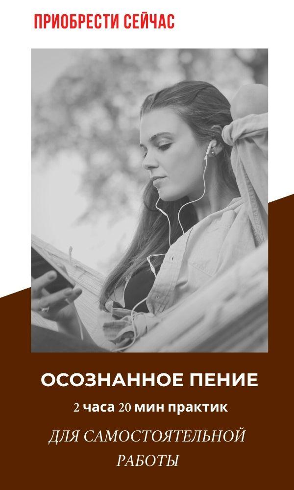 аудио тренинг